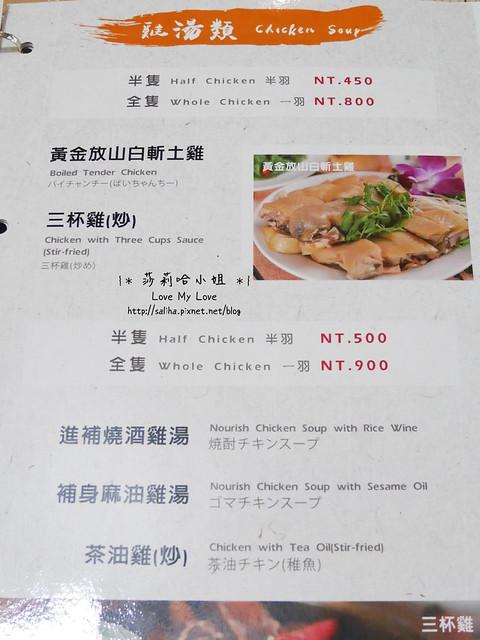 貓空美食泡茶餐廳推薦清泉山莊菜單menu (3)