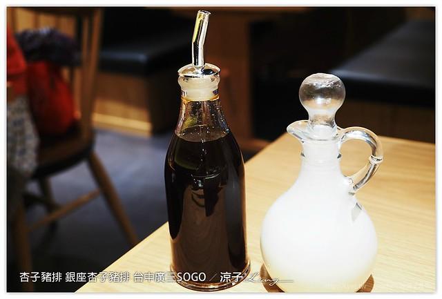 杏子豬排 銀座杏子豬排 台中廣三SOGO 5