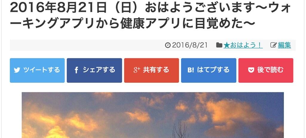 スクリーンショット 2016-08-21 05.17.59