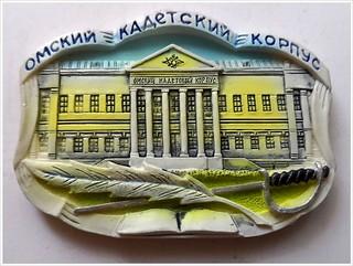 Омский кадетский корпус. Магнитик