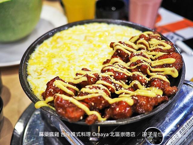 麻藥瘋雞 台中韓式料理 Omaya 北區崇德店 42