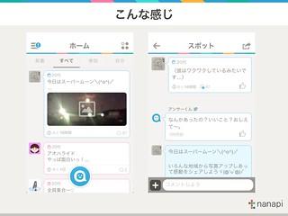 アンサー管理画面 at 管理画面チラ見せナイト#2.004