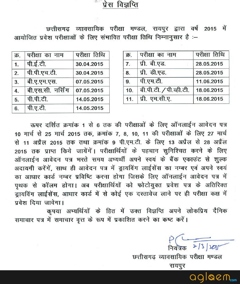 CGVyapam - Chhattisgarh Professional Examination Board