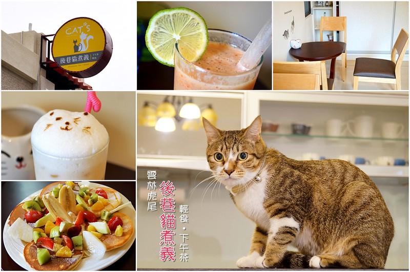雲林縣虎尾鎮_後巷貓煮義_輕食下午茶