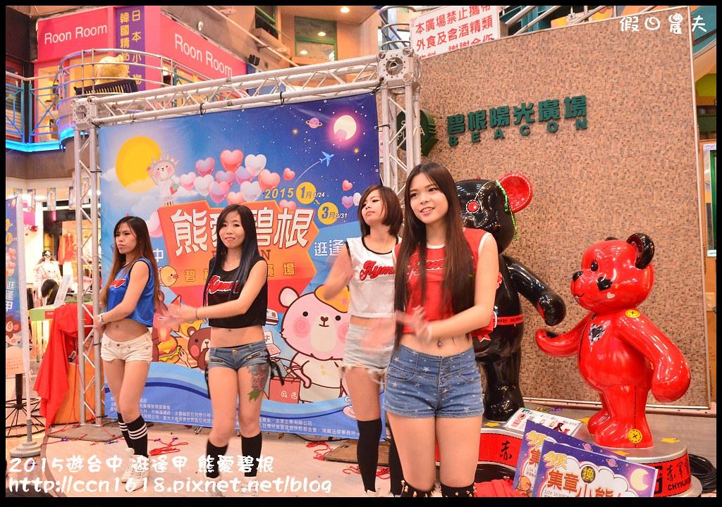 2015遊台中 逛逢甲 熊愛碧根DSC_1976