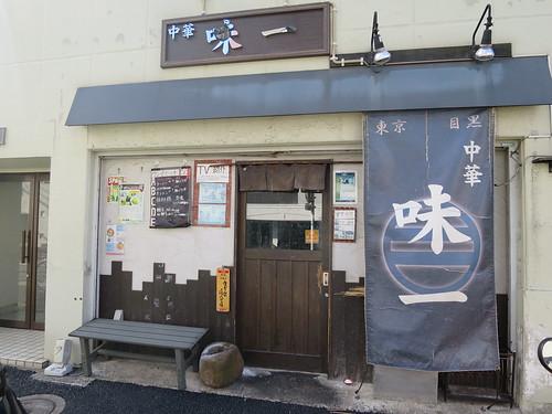 新年快楽!春節を祝って下目黒「味一」で焼きと水のW餃子定食 ...