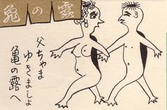 allumettes japon065