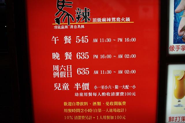 台北旅行-精緻美食-火鍋吃到飽-17度C (89)
