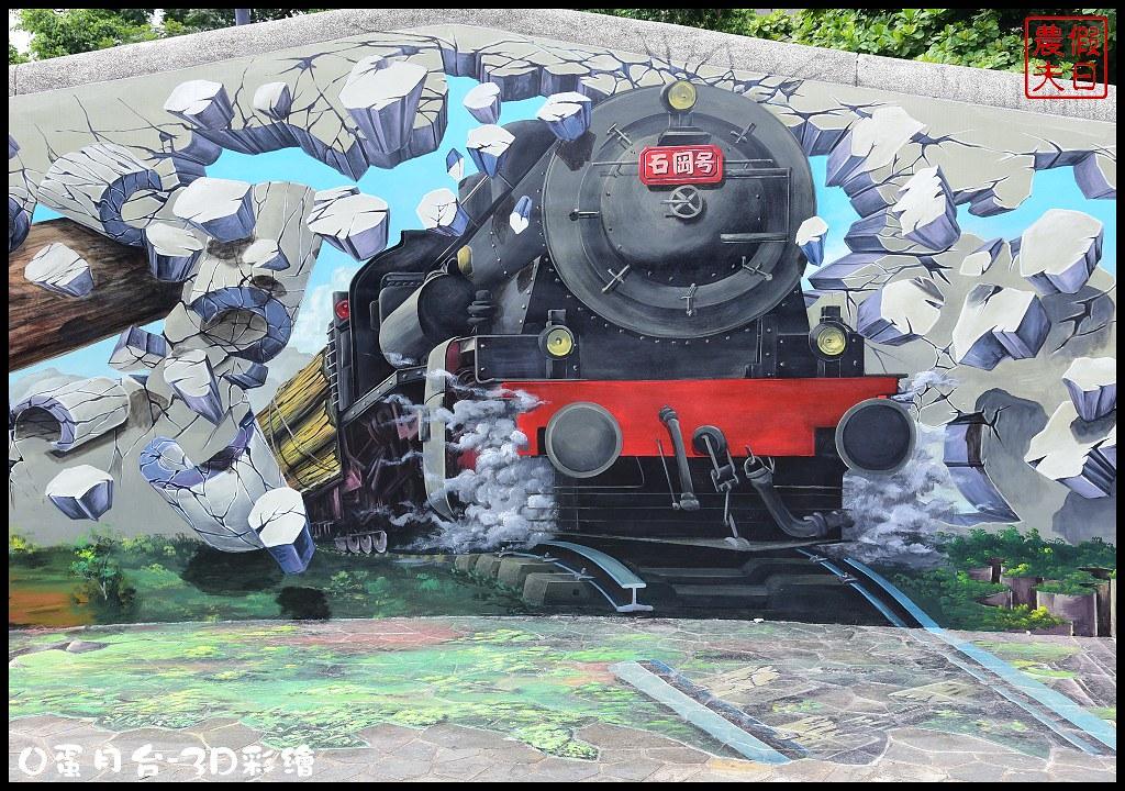 0蛋月台-3D彩繪DSC_3882