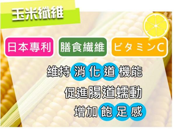 臻寶生技檸檬酵素飲 (3).png