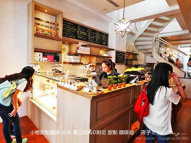 小梗甜點咖啡 台中 廣三SOGO附近 甜點 咖啡館 8