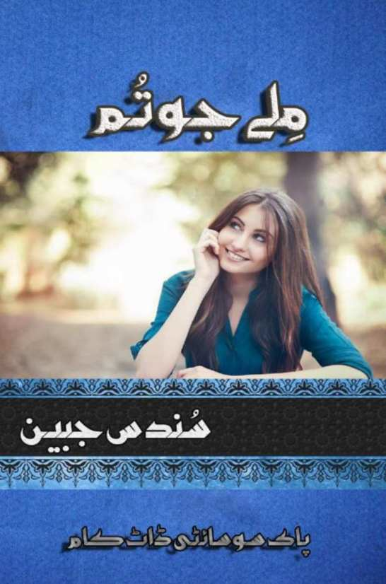 Milay Jo Tum is a very well written complex script novel by Sundas Jabeen which depicts normal emotions and behaviour of human like love hate greed power and fear , Sundas Jabeen is a very famous and popular specialy among female readers