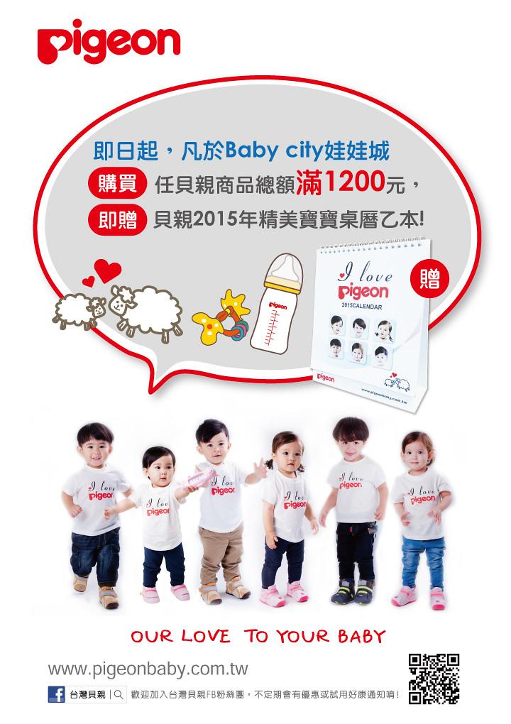 即日起,凡於BabyCity娃娃城,購買任何貝親商品總額滿1200元, 即贈貝親2015年精美寶寶桌曆乙本!