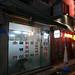 당산역 연하식당
