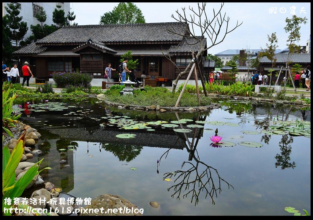 檜意森活村-玩具博物館DSC_6262