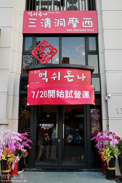 台中三清洞摩西年糕鍋 (22)
