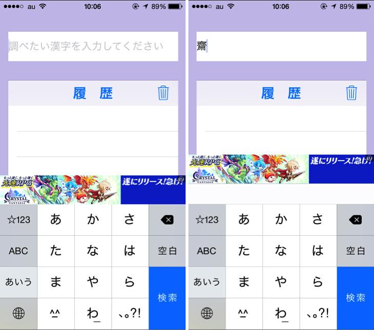 調べたい漢字を検索する