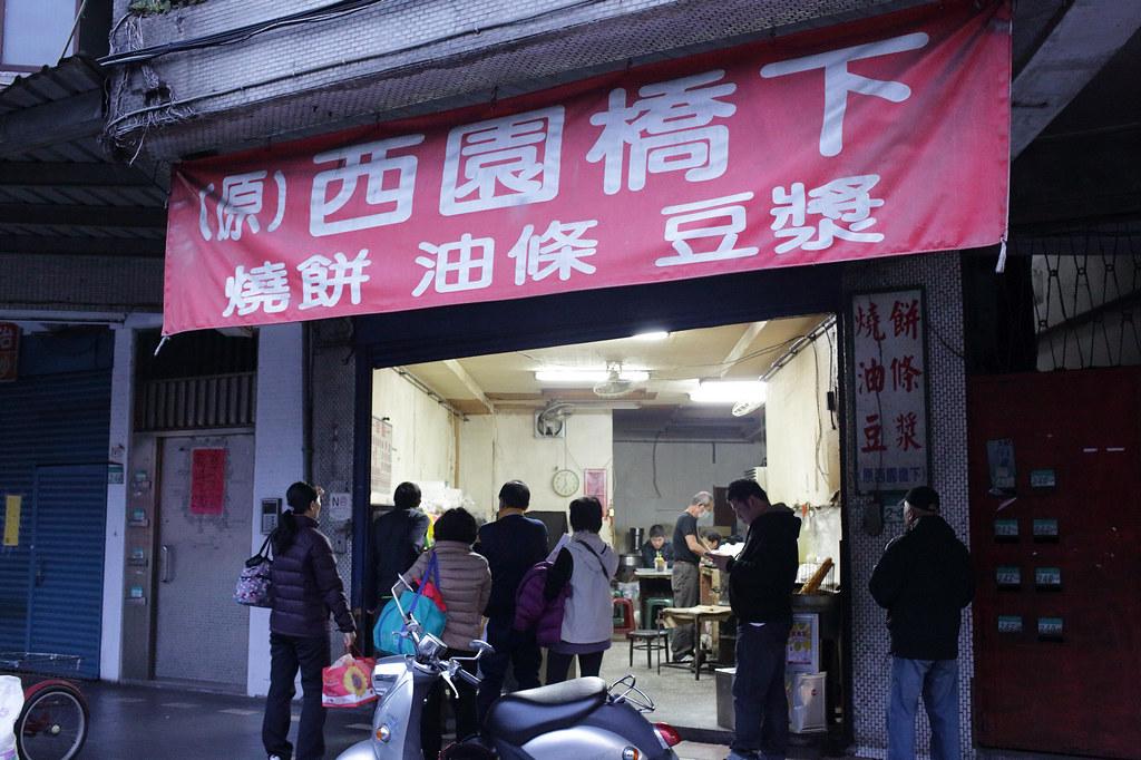 20150117萬華-原西園橋下燒餅、油條 (1)