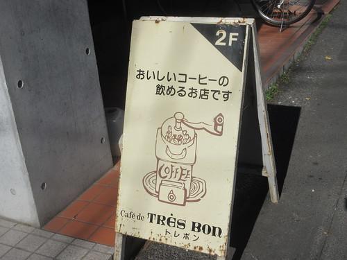 トレボン(江古田)