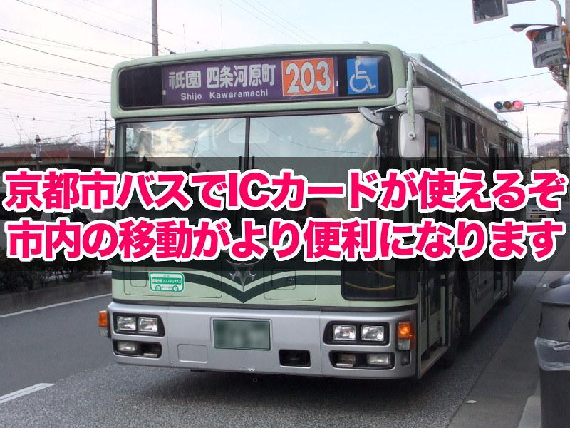 京都市バスでICカードが使えるぞ
