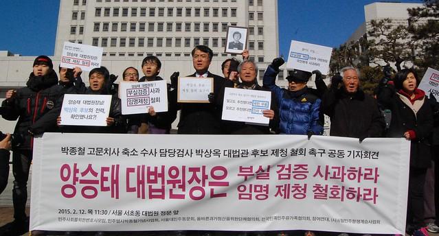 20150212_박상옥 후보제청 철회 요구 기자회견