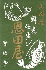 allumettes japon104