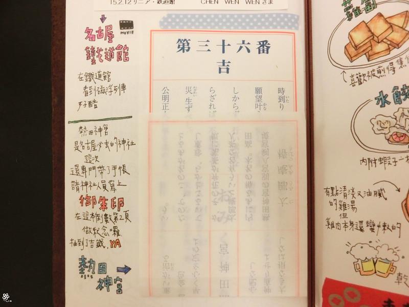 2015.02手繪手帳 (67)