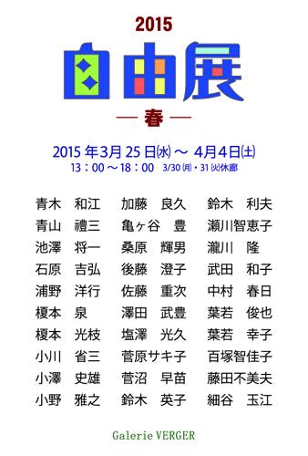 2015自由展・春_写真面
