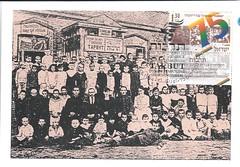 117409571319  Tarbut Ukraine Israel Stamp Jewish