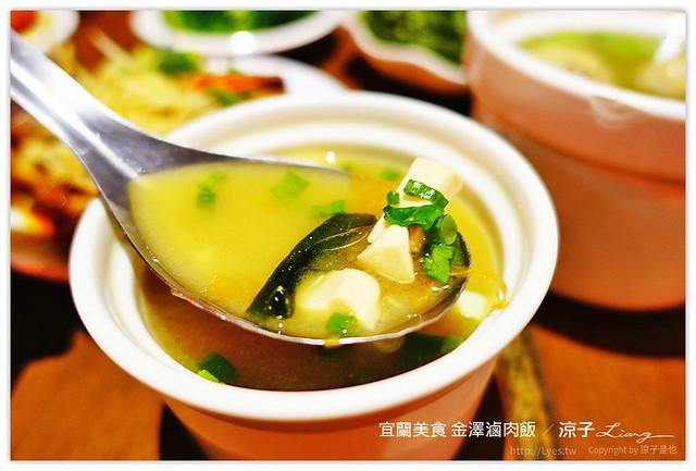 宜蘭美食 金澤滷肉飯 12