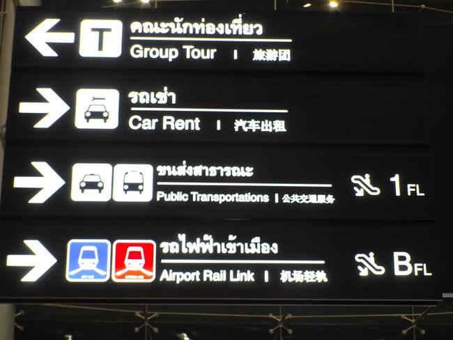 """""""曼谷機場快線"""