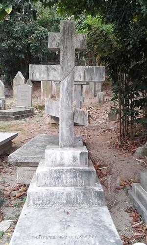 前香港東正教教區主教Dimitri Uspensky在香港墳場的墳墓,墓式為東正教的十字架,跟平日所見的拉丁十字架有點不同