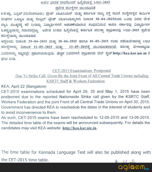 KCET 2015 Rescheduled and new dates of Karnataka CET