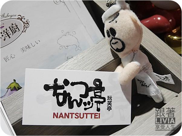 0713-玩笑亭 Nantsuttei (10)