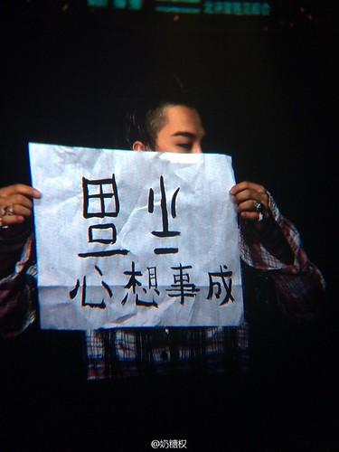 BIGBANG VIP Event Beijing 2016-01-01 奶糖权 (4)