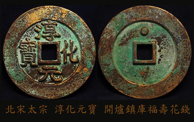 淳化元寶 990 (3)