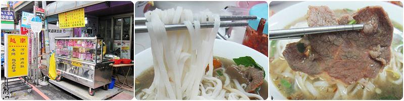 三峽越南牛肉麵