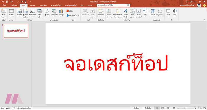 PowerPoint Touch