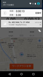 MapMyFitness 通知