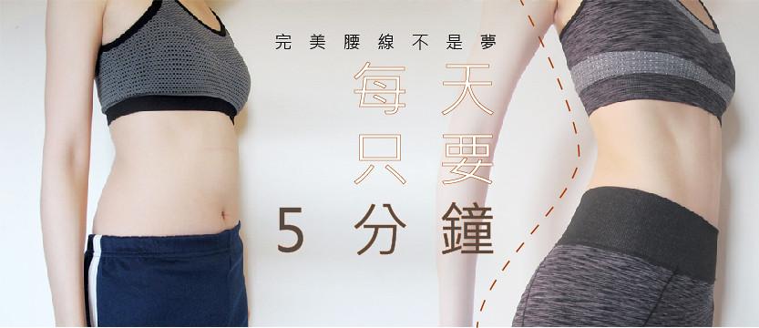 【在家做的健身操】每天5分鐘打造S腰臀曲線