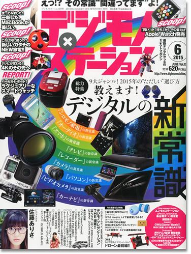 4月25日(土) デジモノステーション「文具王・高畑正幸のデジタル文具ラボ」に掲載!