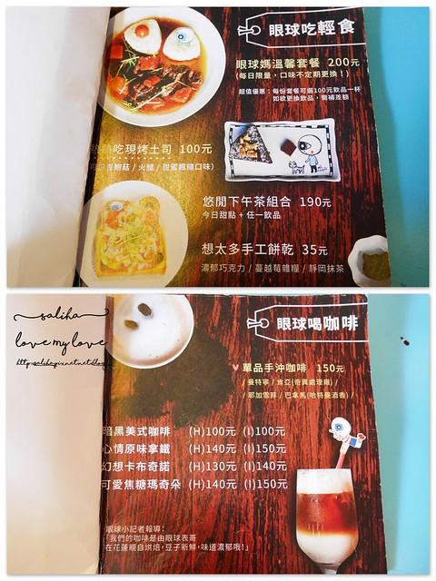 眼球咖啡眼球先生menu菜單