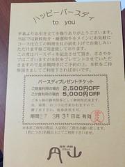 円山 バースデイチケット