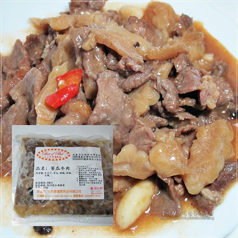 04-1苦瓜牛肉