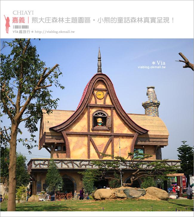【熊大庄】嘉義民雄熊大庄森林主題園區~新觀光工廠報到!小熊的童話森林真實版