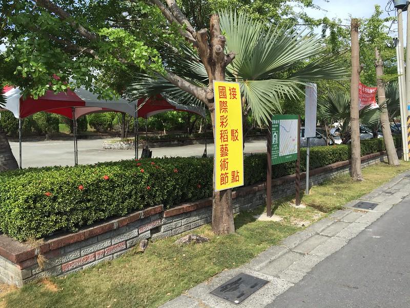 屏東彩稻藝術節