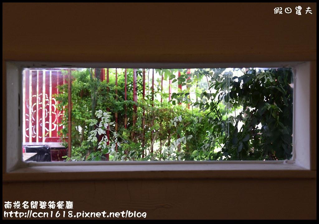 南投名間碧箱餐廳DSC_6998