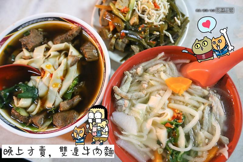 雙連牛肉麵【台北美食】捷運雙連站美食,晚上才能吃到的牛肉麵
