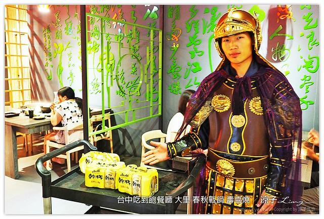 台中吃到飽餐廳 大里 春秋戰鍋 壽喜燒 29