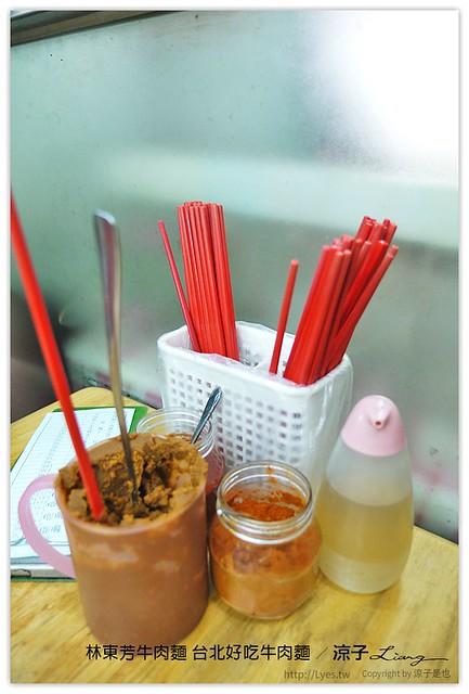 林東芳牛肉麵 台北好吃牛肉麵 11